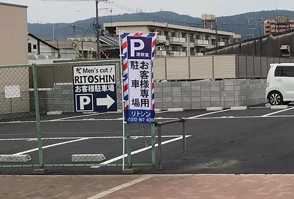 リトシン駐車場